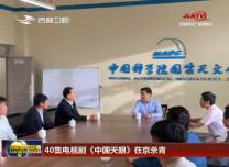 40集電視劇《中國天眼》在京殺青