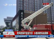 第1报道 防风险保平安迎大庆 长春消防实战演练