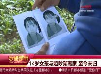 守望都市|14岁女孩与姐姐吵架离家 至今未归