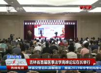 第1報道|吉林省首屆醫事法學高峰論壇在長春舉行