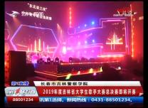 第1報道丨2019年度吉林省大學生歌手大賽總決賽開賽