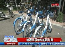 第1报道 哈啰共享单车的利与弊