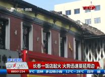 第1报道|长春一饭店起火 起火原因正在调查中
