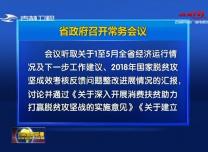 吉林省政府召開常務會議
