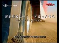 第1報道丨【尋訪吉林青年工匠】解放研發匠心人 一片丹心為傳承