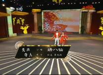 二人转总动员|先声夺人:孙龙 夏思雨演绎小帽《绣八仙》