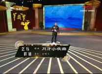 二人转总动员|艺压群雄:宋明义表演歌曲《月牙小夜曲》