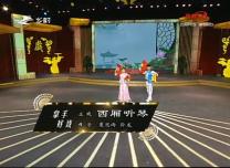 二人转总动员|拿手好戏:夏思雨 孙龙演绎正戏《西厢听琴》