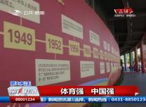第1報道|體育強 中國強