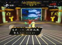 二人转总动员|先声夺人:刘小福 姜玲演绎小帽《月牙五更》