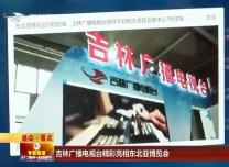万博手机注册广播电视台精彩亮相东北亚博览会