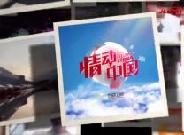 """""""我愛你中國""""——吉林衛視深情祝福祖國"""