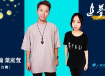 《追梦人》第10集:曾任徐佳莹暖场歌手,台湾小情侣大陆三线城市教音乐