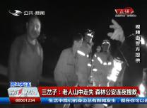 第1報道|老人山中走失 森林公安連夜搜救