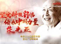 【心有大我 至诚报国】朱光亚:坚定科技自信 传承中国力量