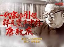 【心有大我 至诚报国】唐敖庆:一代宗师引领 群英蜚声中外