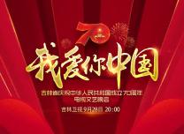 《我爱你中国》电视文艺晚会将于9月28日在吉林卫视播出
