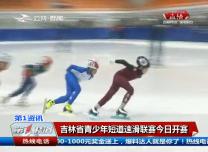 第1报道|吉林省青少年短道速滑联赛今日开赛