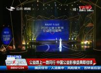 第1報道|公益路上一路同行 中國公益影像盛典取佳績