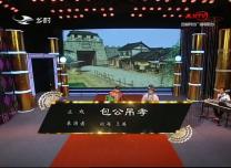 二人轉總動員 杜海 王英演繹正戲《包公吊孝》