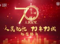 """【70年70城】记住德阳!在这里,被誉为""""中国机长的摇篮"""""""
