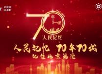 【70年70城】记住海淀!在这里,中国互联网诞生