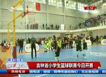 第1报道|吉林省小学生篮球联赛10月11日开赛