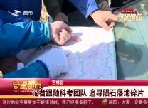 守望都市|記者跟隨吉林省科考團隊 追尋隕石落地碎片