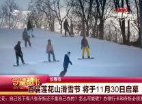 守望都市|长春市首届莲花山滑雪节 将于11月30日启幕