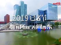 2019记者节丨心有所向 无问西东