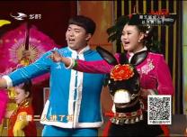 二人转总动员|勇往直前:胡飞扬 王哲琳演绎正戏《夫妻串门》