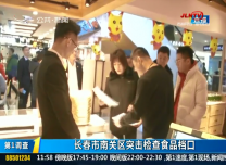 第1报道|长春市南关区突击检查食品档口