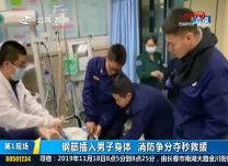 第1报道|钢筋插入男子身体 消防争分夺秒救援