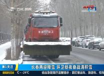第1报道|长春环卫人车总动员 昼夜奋战清积雪