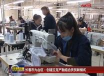 长春市九台区:创建立足产融结合扶贫新模式
