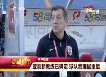 守望都市|中甲联赛:亚泰新教练已确定 球队管理层重组