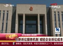 守望都市|www.yabet19.net省高级人民法院:创新诉讼服务机制 减轻企业诉讼成本