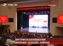 吉林大学举行纪念白求恩逝世80周年暨毛泽东发表《纪念白求恩》80周年活动