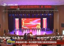 伊通县举办第一书记组团代言助力脱贫攻坚推进会