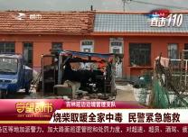 守望都市|www.yabet19.net延边边境:烧柴取暖全家中毒 民警紧