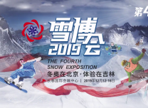 冬奧在北京·體驗在吉林——第四屆雪博會來了!