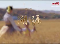 《海兰江畔稻花香》第一集——《溯源》