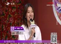 全城热恋 3号冯新雅:爱哭女孩胆子小 找个直男当个宝_2019-12-08