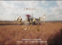 吉视精品纪录片《海兰江畔稻花香》即将登陆央视