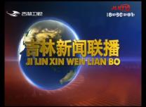 www.yabet19.net新闻联播_2020-01-29