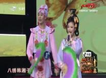 二人轉總動員|先聲奪人:陳成成 王泉梁演繹小帽《繡八仙》