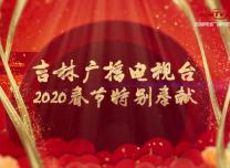 吉林广播电视台2020春节精彩不断,陪您一起过大年!