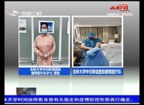 电话连线:www.yabet19.net省援鄂医疗队队员已进入隔离病房开展工作