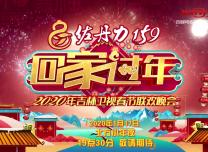 """1月17日北方小年夜,吉林衛視邀您""""回家過年""""!"""