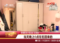 守望都市|长春市:小偷入室盗窃 住户家中财物丢失